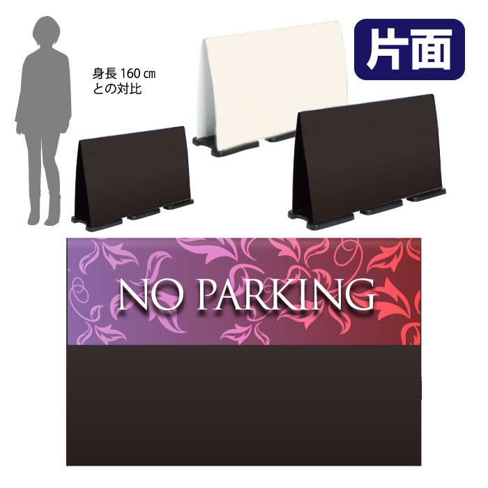 ミセルフラパネルビッグワイド ハーフ片面 NO PARKING / 駐車禁止 駐車ご遠慮ください 置き看板 スタンド看板 /OT-558-224-FW031