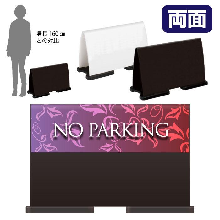 ミセルフラパネルワイド ハーフ両面 NO PARKING / 駐車禁止 駐車ご遠慮ください 置き看板 スタンド看板 /OT-558-221-FW031