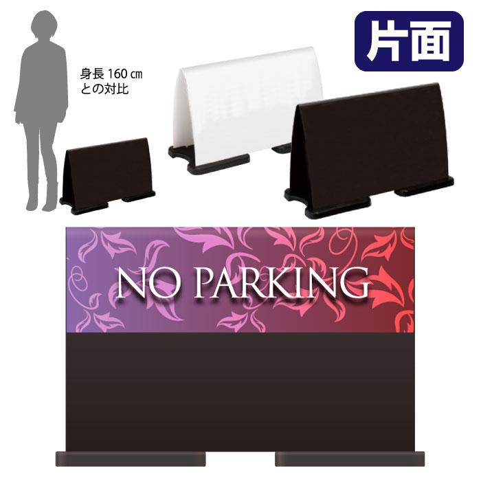 ミセルフラパネルワイド ハーフ片面 NO PARKING / 駐車禁止 駐車ご遠慮ください 置き看板 立て看板 スタンド看板 /OT-558-220-FW031