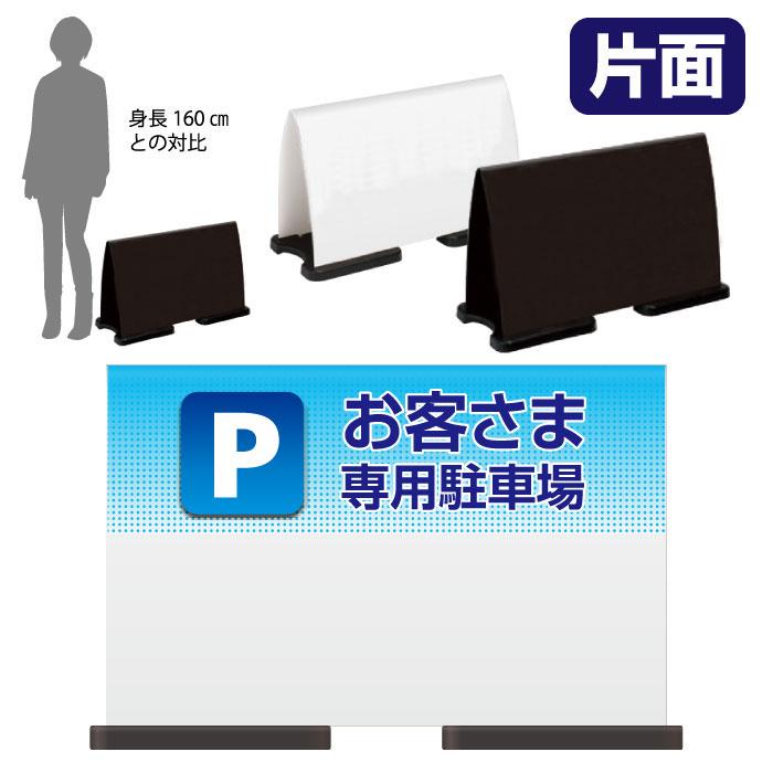 ミセルフラパネルワイド ハーフ片面 お客様専用駐車場 / 関係者以外の駐車禁止 専用駐車場 置き看板 スタンド看板 /OT-558-220-FW032