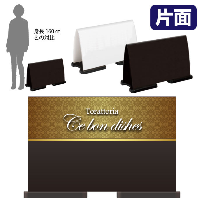 ミセルフラパネルワイド ハーフ片面 Torattoria / レストラン 飲食店 置き看板 スタンド看板 /OT-558-220-FW033
