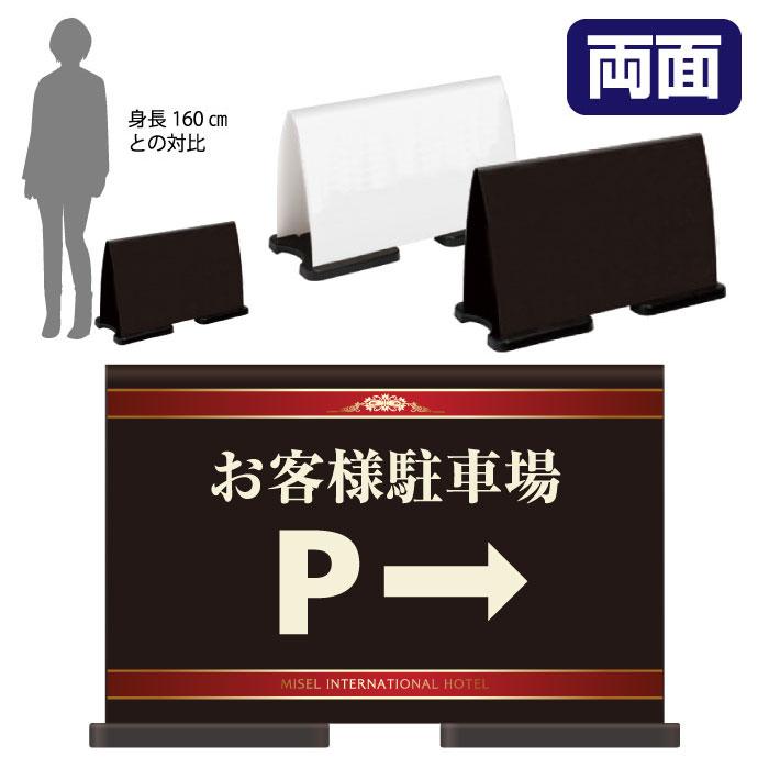 ミセルフラパネルワイド フル両面 お客様駐車場 / 関係者以外の駐車禁止 駐車場 置き看板 スタンド看板 /OT-558-223-FW303