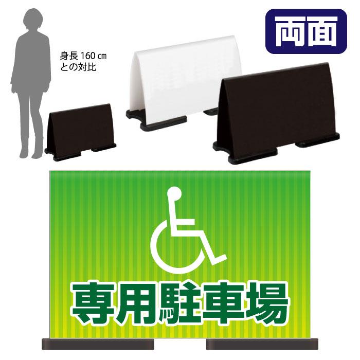 ミセルフラパネルワイド フル両面 専用駐車場 / 関係者以外の駐車禁止 駐車場 置き看板 スタンド看板 /OT-558-223-FW310