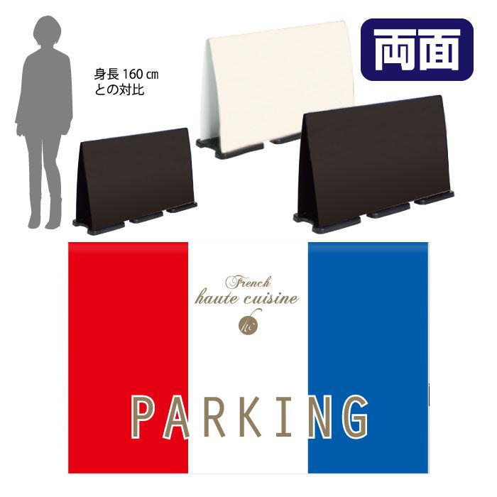 ミセルフラパネルビッグワイド フル両面 NO PARKING / 駐車禁止 駐車ご遠慮ください 置き看板 スタンド看板 /OT-558-227-FW311