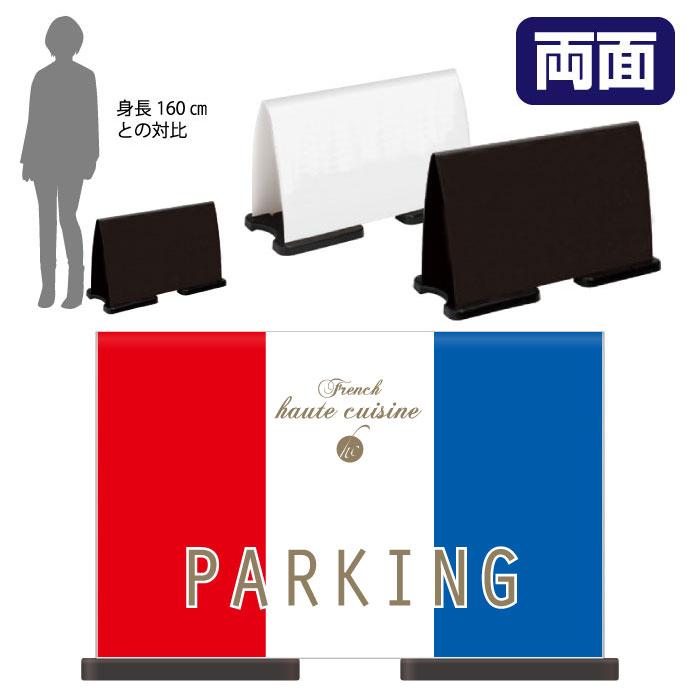 ミセルフラパネルワイド フル両面 NO PARKING / 駐車禁止 駐車ご遠慮ください 置き看板 立て看板 スタンド看板 /OT-558-223-FW311