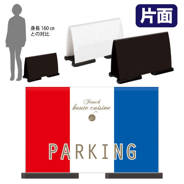 ミセルフラパネルワイド フル片面 NO PARKING / 駐車禁止 駐車ご遠慮ください 置き看板 立て看板 スタンド看板 /OT-558-222-FW311