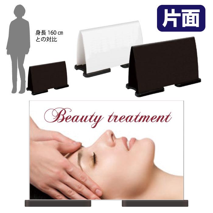 ミセルフラパネルワイド フル片面 Beauty treatment / エステ サロン 置き看板 スタンド看板 /OT-558-222-FW312