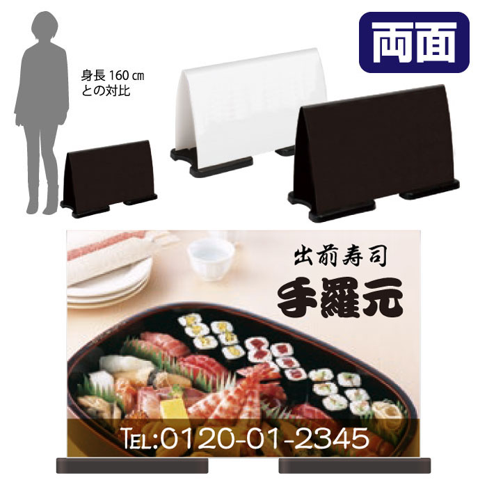 ミセルフラパネルワイド フル両面 出前寿司 / 寿司 店舗看板 置き看板 立て看板 スタンド看板 /OT-558-223-FW313