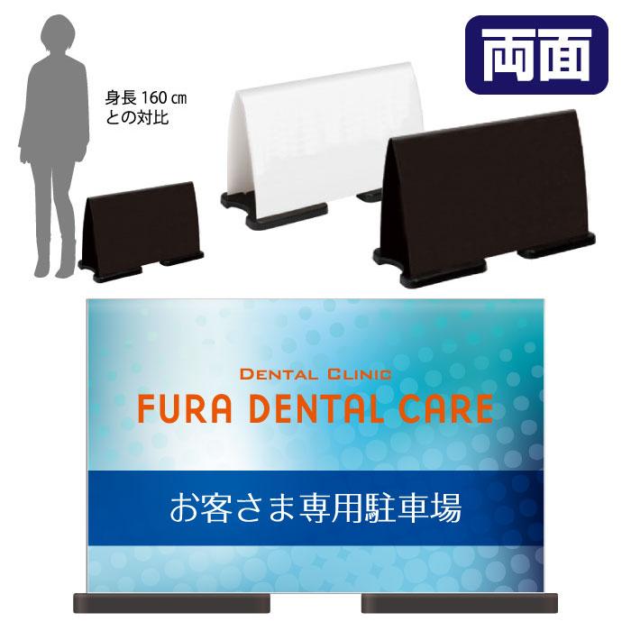 ミセルフラパネルワイド フル両面 お客様専用駐車場 / 歯医者 歯科 置き看板 立て看板 スタンド看板 /OT-558-223-FW314