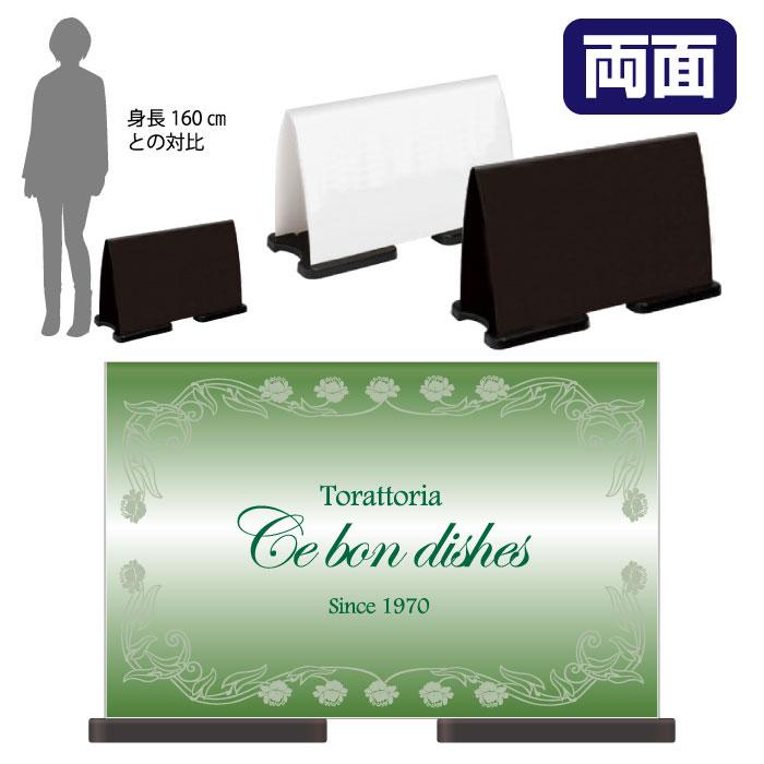 ミセルフラパネルワイド フル両面 Torattoria / 飲食店 レストラン 置き看板 スタンド看板 /OT-558-223-FW315