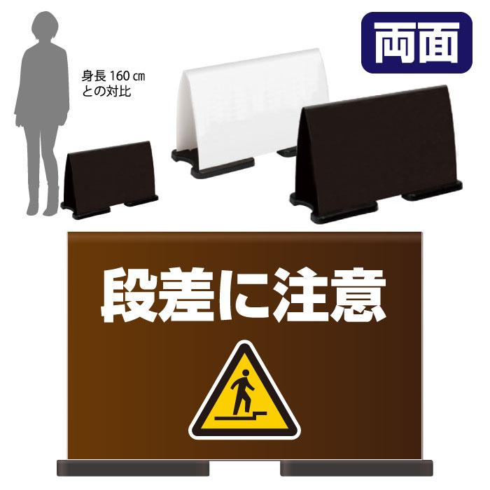 ミセルフラパネルワイド フル両面 段差に注意 / 足元注意 足元にご注意ください 置き看板 スタンド看板 /OT-558-223-FW318