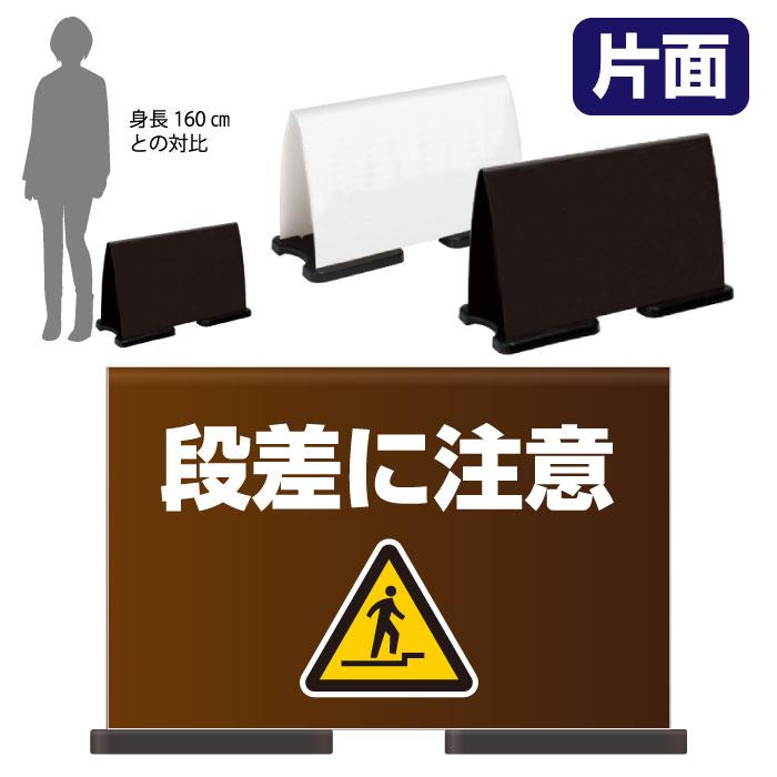ミセルフラパネルワイド フル片面 段差に注意 / 足元注意 足元にご注意ください 置き看板 立て看板 スタンド看板 /OT-558-222-FW318