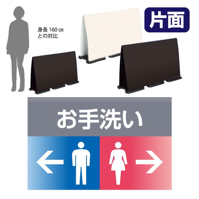 ミセルフラパネルビッグワイド フル片面 お手洗い / トイレ 便所 置き看板 スタンド看板 /OT-558-226-FW319
