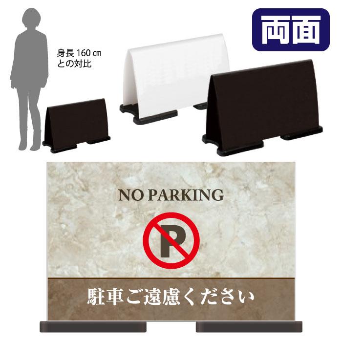 ミセルフラパネルワイド フル両面 NO PARKING / 駐車禁止 駐車ご遠慮ください 置き看板 立て看板 スタンド看板 /OT-558-223-FW322