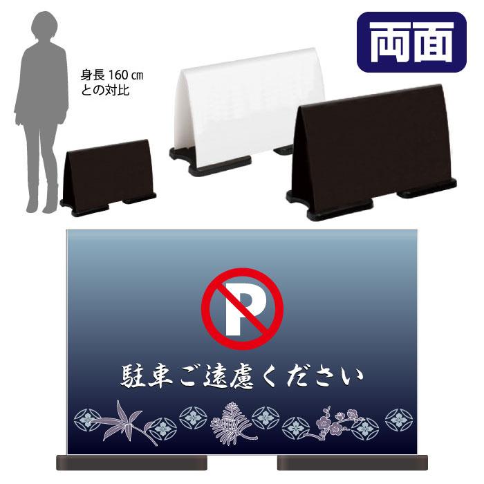 ミセルフラパネルワイド フル両面 NO PARKING / 駐車禁止 駐車ご遠慮ください 置き看板 立て看板 スタンド看板 /OT-558-223-FW323