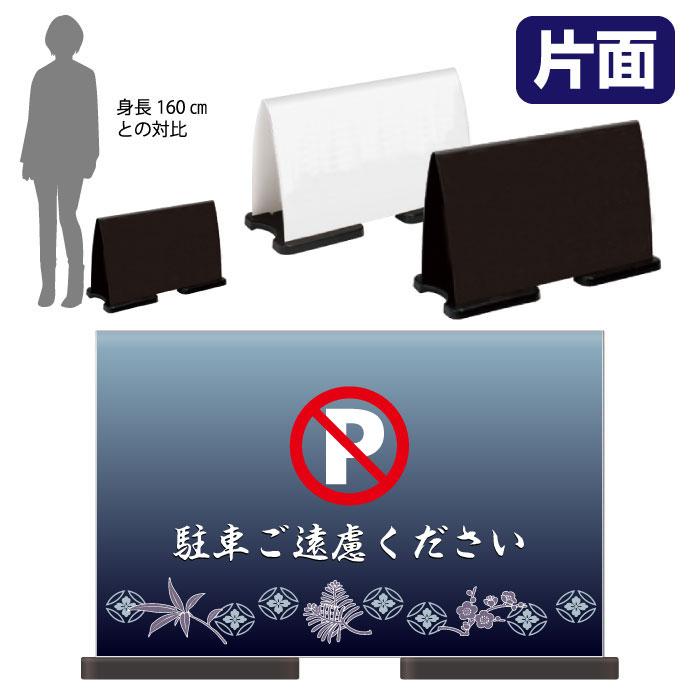 ミセルフラパネルワイド フル片面 NO PARKING / 駐車禁止 駐車ご遠慮ください 置き看板 スタンド看板 /OT-558-222-FW323