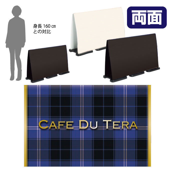 ミセルフラパネルビッグワイド フル両面 CAFE / 喫茶店 カフェ 置き看板 スタンド看板 /OT-558-227-FW325