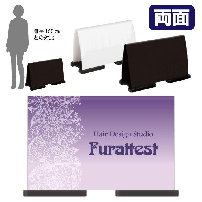 ミセルフラパネルワイド フル両面 美容室 / 理容室 美容院 ヘアーサロン 置き看板 スタンド看板 /OT-558-223-FW326