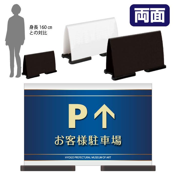 ミセルフラパネルワイド フル両面 PARKING / お客様駐車場 駐車場 置き看板 立て看板 スタンド看板 /OT-558-223-FW327