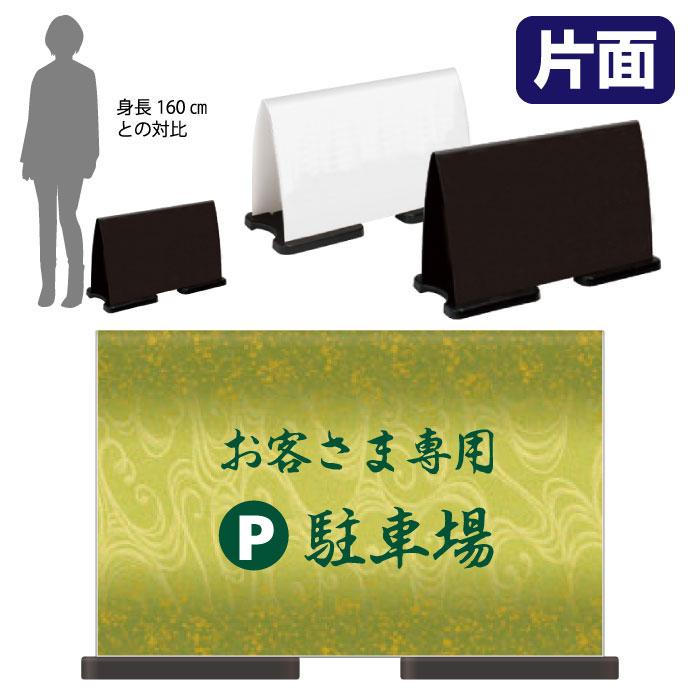 ミセルフラパネルワイド フル片面 PARKING / お客様専用駐車場 関係者以外の駐車ご遠慮ください 置き看板 スタンド看板 /OT-558-222-FW328