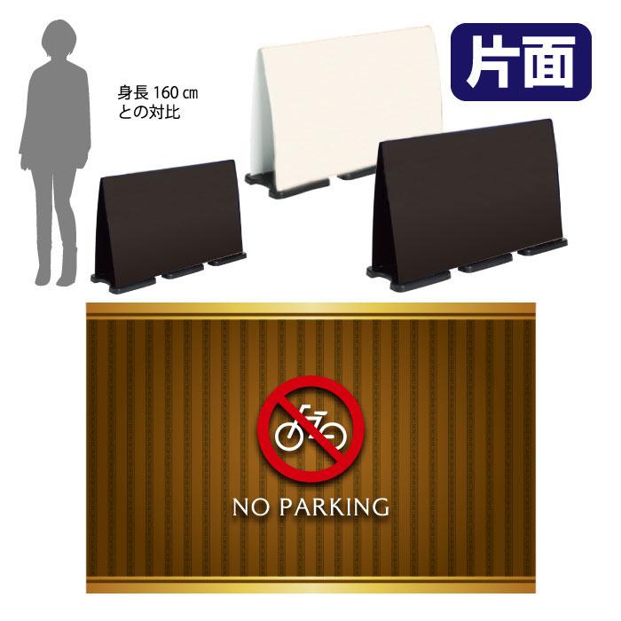 ミセルフラパネルビッグワイド フル片面 NO PARKING / 駐輪禁止 駐輪ご遠慮ください 置き看板 スタンド看板 /OT-558-226-FW329