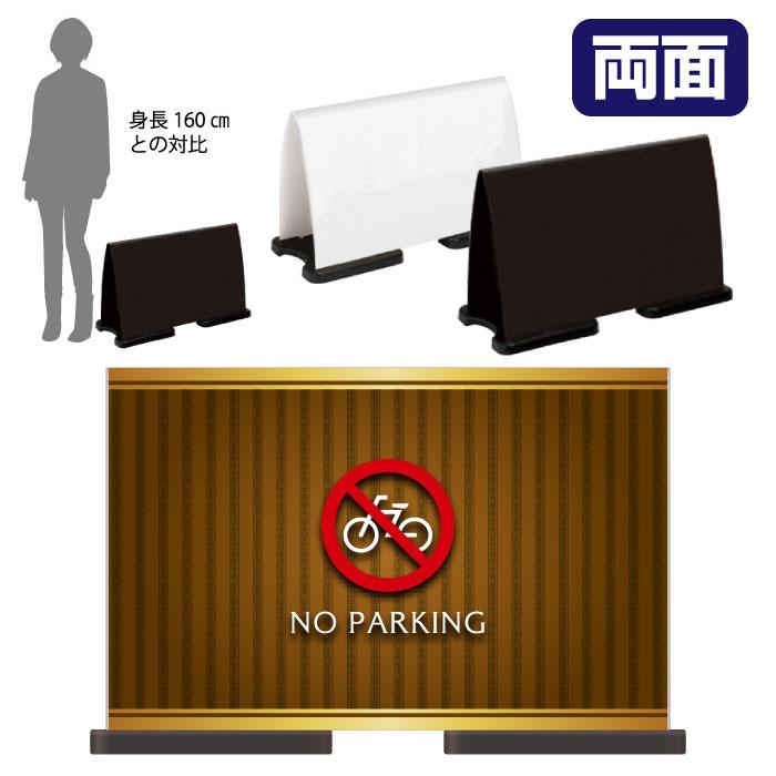 ミセルフラパネルワイド フル両面 NO PARKING / 駐輪禁止 駐輪ご遠慮ください 置き看板 スタンド看板 /OT-558-223-FW329
