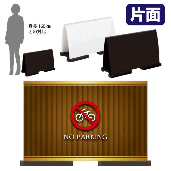 ミセルフラパネルワイド フル片面 NO PARKING / 駐輪禁止 駐輪ご遠慮ください 置き看板 スタンド看板 /OT-558-222-FW329
