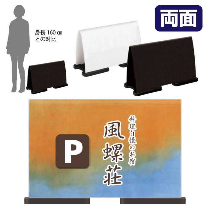 ミセルフラパネルワイド フル両面 PARKING / 駐車場 宿泊施設 置き看板 スタンド看板 /OT-558-223-FW330