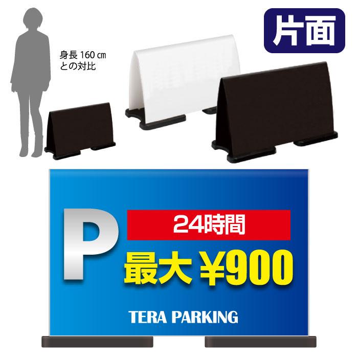 ミセルフラパネルワイド フル片面 PARKING / 24時間 駐車場 置き看板 スタンド看板 /OT-558-222-FW331