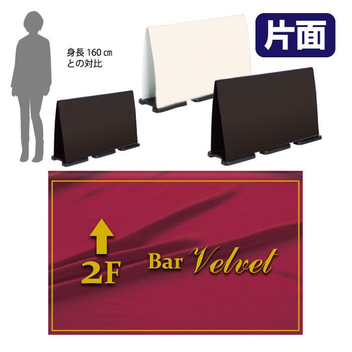 ミセルフラパネルビッグワイド フル片面 Bar / 居酒屋 スナック 置き看板 立て看板 スタンド看板 /OT-558-226-FW332
