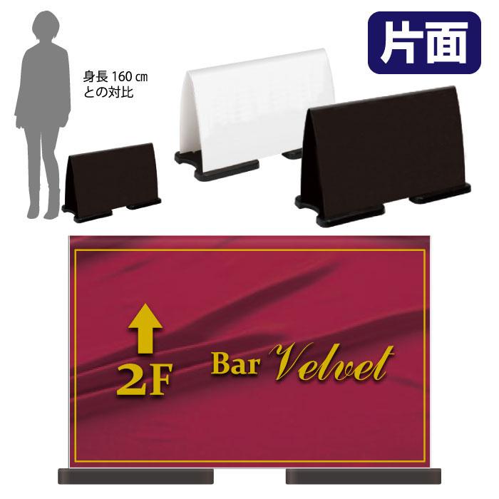 ミセルフラパネルワイド フル片面 Bar / 居酒屋 スナック 置き看板 立て看板 スタンド看板 /OT-558-222-FW332