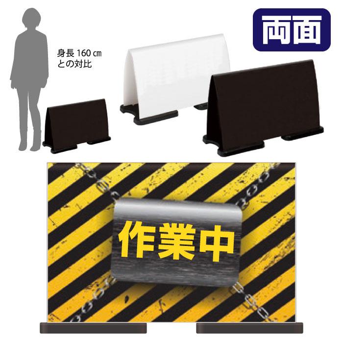 ミセルフラパネルワイド フル両面 作業中 / 立入禁止 危険 置き看板 立て看板 スタンド看板 /OT-558-223-FW333