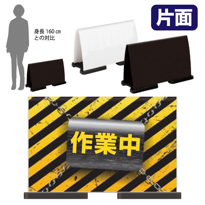 ミセルフラパネルワイド フル片面 作業中 / 立入禁止 危険 置き看板 スタンド看板 /OT-558-222-FW333