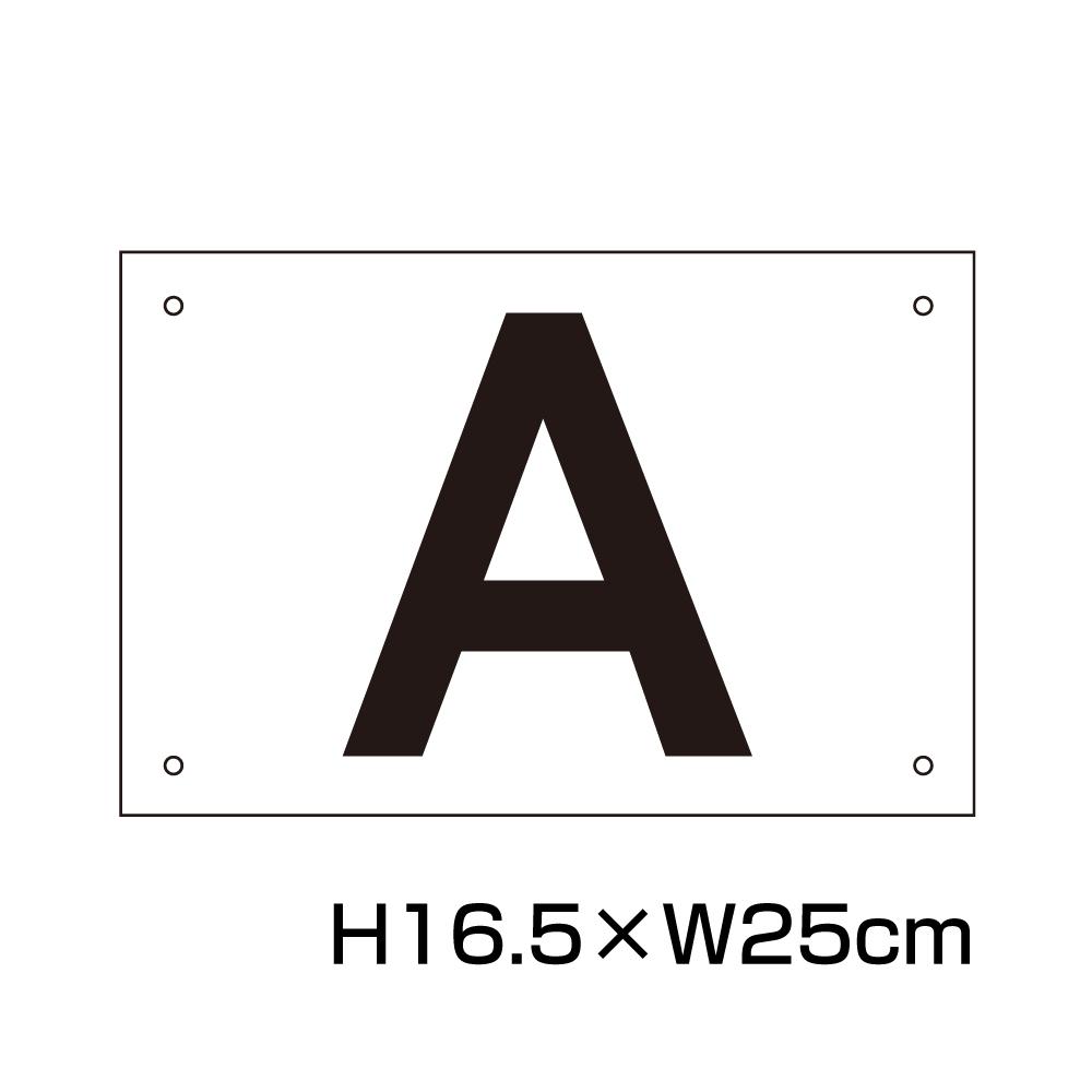 安値 激安 アルファベットプレート 買い取り アルファベットは自由に製作可能 穴加工無料 屋外用アルミ複合板3mm使用 耐候性 駐車場 サイズ:H165×W250ミリ 看板 商品番号:CN-104 プレート 英字 アルファベット