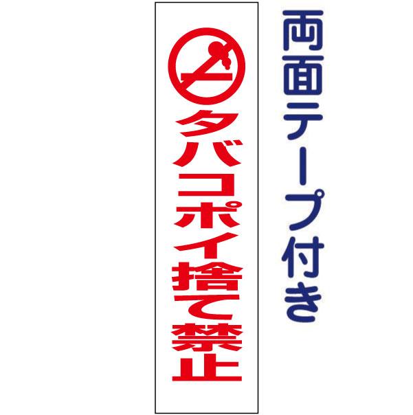 選択 屋外対応 防水 アルミ複合板3mm厚 標識 看板 駐車場 タバコのポイ捨て禁止 高級品 ミニ看板 PKTOP-04T-r ピクト入りお手軽プレート 両面テープ付き H40×W10cm