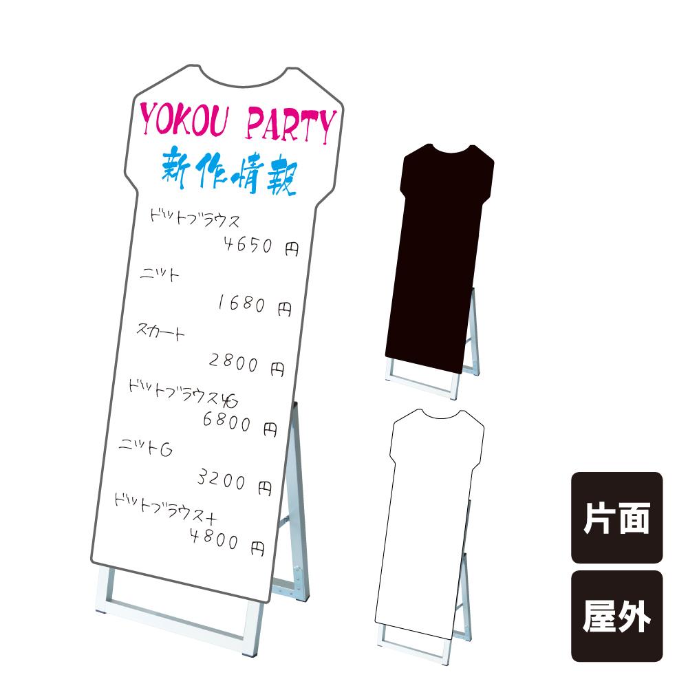 ポップルスタンド看板シルエット大 服型 / ブラックボード ホワイトボード 水性マーカー 店舗看板 Tシャツ クリーニング 服屋 スタンド看板 立て看板 A型 A型看板 ブラック ホワイト マーカーボード
