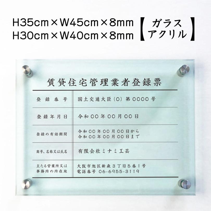 賃貸住宅管理業者票 【ガラスアクリル 8mm】 / 宅建 業者票 許可票 事務所 不動産 法定看板 金看板 標識 おしゃれ 高級感 H30×W40cm H35×W45cm rent-glass-acryl01