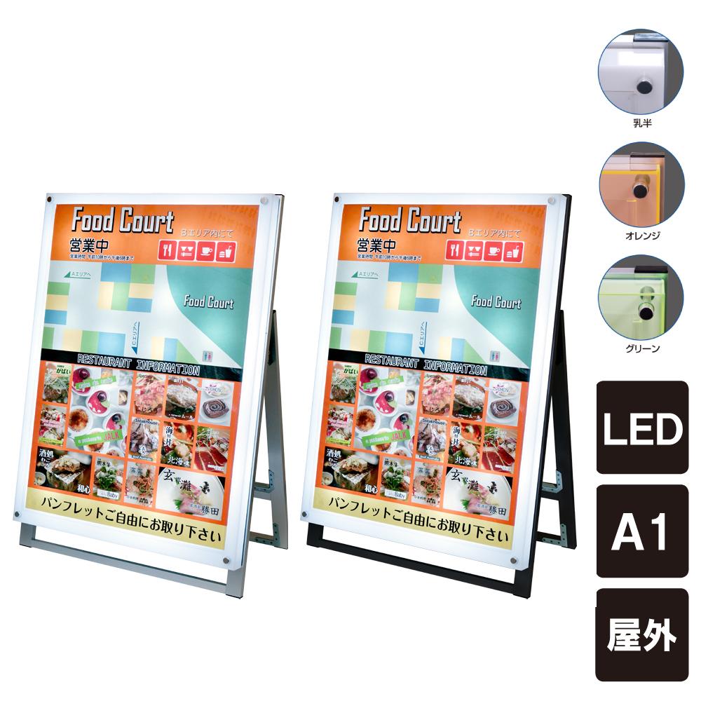 ロティライトスタンド看板 A1 / LED LED看板 LEDスタンド 立て看板 スタンド看板 電飾看板 ディスプレイスタンド 店舗用看板 メニュー看板 ポスター LED ポスターパネル ポスター看板 ブラック シルバー