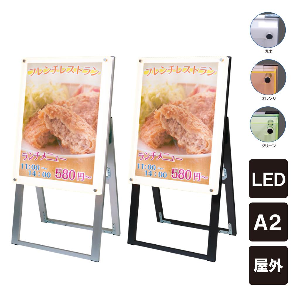 ロティライトスタンド看板 A2 / LED LED看板 LEDスタンド 立て看板 スタンド看板 電飾看板 ディスプレイスタンド 店舗用看板 メニュー看板 ポスター LED ポスターパネル ポスター看板 ブラック シルバー