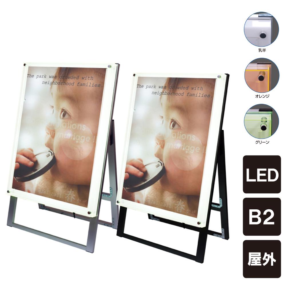 ロティライトスタンド看板 B2 / LED LED看板 LEDスタンド 立て看板 スタンド看板 電飾看板 ディスプレイスタンド 店舗用看板 メニュー看板 ポスター LED ポスターパネル ポスター看板 ブラック シルバー