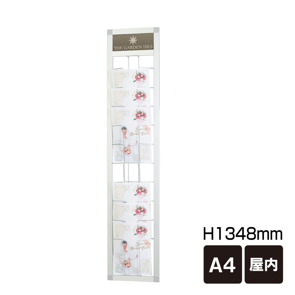 チラシ入れケース 壁付けタイプのカタログラック / A4サイズ 壁掛け 屋内 チラシケース 壁付けラック パンフレットスタンド カタログスタンド HRW-11M