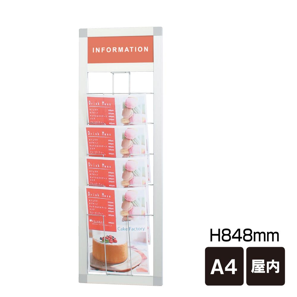 チラシ入れケース 壁付けタイプのカタログラック / A4サイズ 壁掛け 屋内 チラシケース 壁付けラック パンフレットスタンド カタログスタンド HRW-51M
