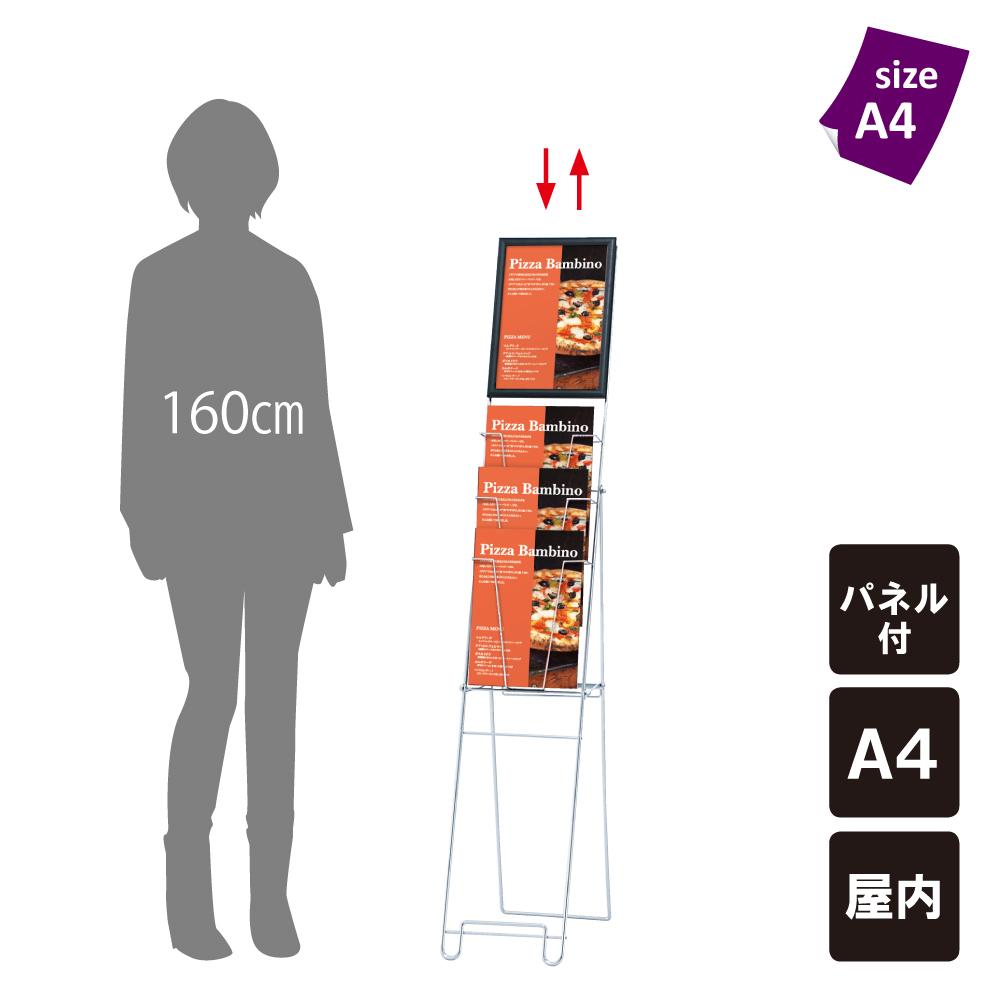 チラシ入れケース カタログスタンド/ A4サイズ 屋内 パネル付き チラシケース パンフレットスタンド カタログスタンド カタログラック PR-130