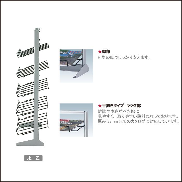 チラシ入れケース マガジンラック / 屋内 パンフレットスタンド カタログラック カタログスタンド PRS-225