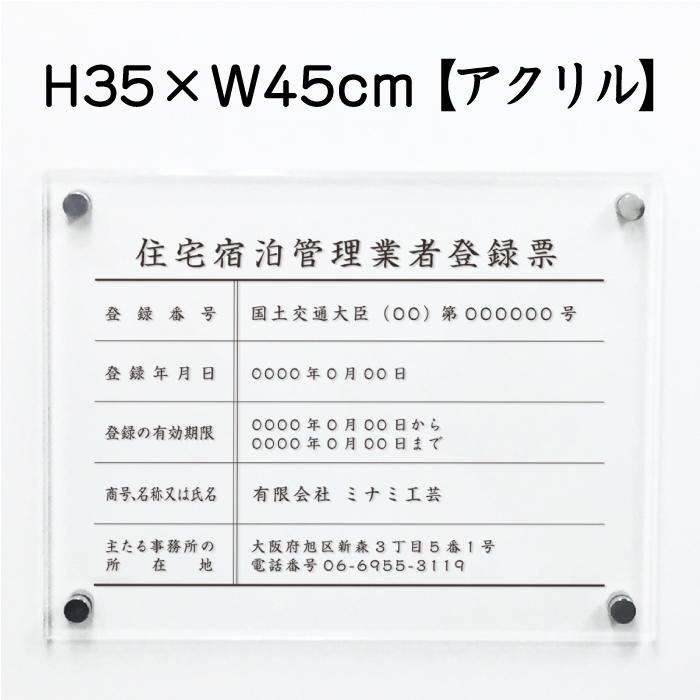 住宅宿泊管理業者登録票 【アクリル】 / 宅建 宿泊 管理 民泊 標識 看板 業者登録票 金看板 H35×W45cm