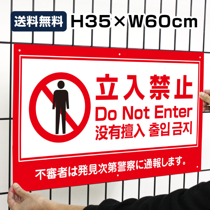 送料無料 屋外対応 立入禁止看板 4ヵ国語 対応 送料無料 立入禁止 Do Not Enter H35×W60cm / 立入禁止 立ち入り禁止 看板 プレート 標識 通報 私有地 / 日本語 英語 中国語 韓国語 to-red4