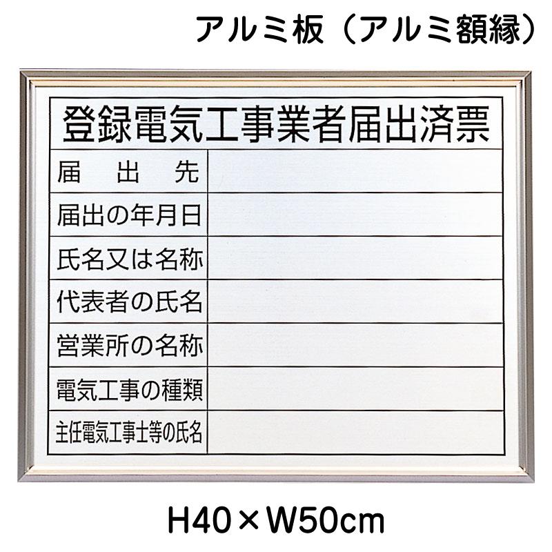 登録電気工事業者届出済票 H40×W50cm アルミ板 / 法令許可票 表示板 標識 看板 パネル 電気工事業 営業所 施工 登録票