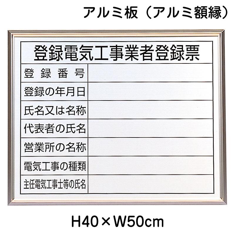 登録電気工事業者登録票 H40×W50cm アルミ板 / 法令許可票 表示板 標識 看板 パネル 電気工事業 営業所 施工 登録票