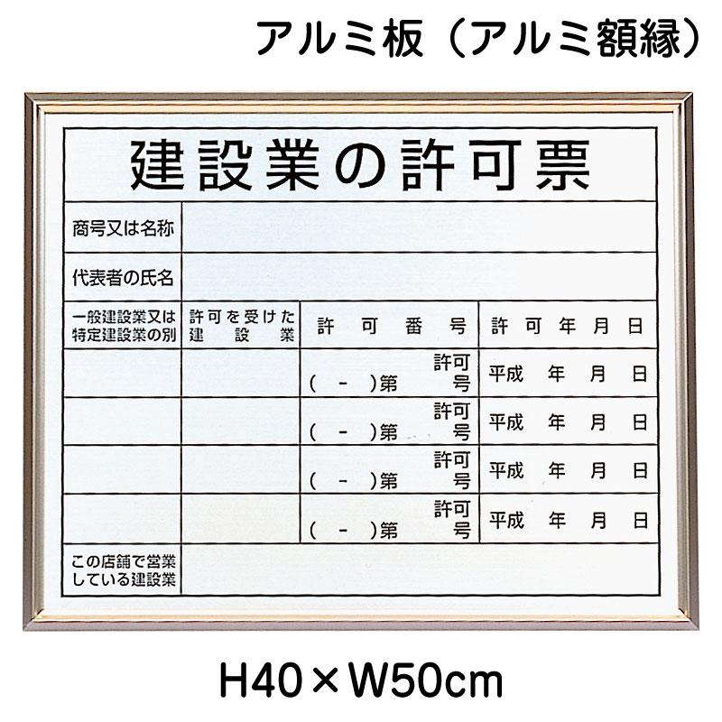 建設業の許可票 H40×W50cm アルミ板/ 建設業許可票 看板 許可票 業者票 建設工事現場 標識 パネル 事務所 店舗 不動産 法定看板 法令許可票