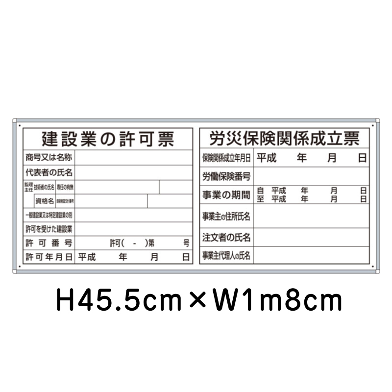 建設業の許可票 労災保険関係成立票 H45.5cm×W1m8cm フラットパネル用 / 法令許可票 看板 標識 パネル 安全標識 法定看板 許可票